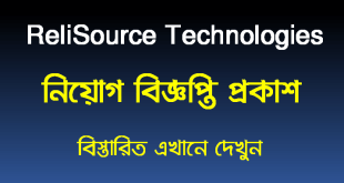 ReliSource Technologies Ltd Job Circular 2021