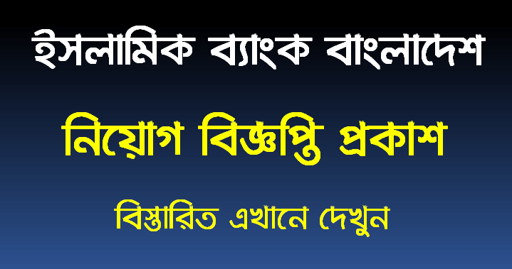 Islami Bank Bangladesh Limited IBBL Job Circular 2021