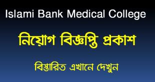 Islami Bank Medical College Job Circular 2021