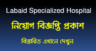 Labaid Specialized Hospital Job Circular 2021