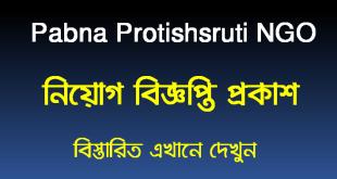 Pabna Protishsruti NGO Job Circular 2021