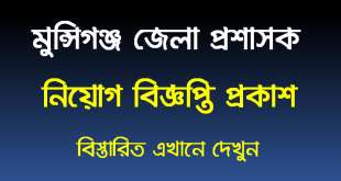 Munshiganj DC Office Job Circular 2021