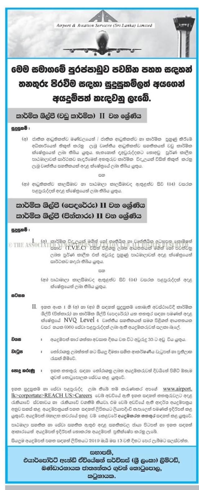 Sri Lanka Government Job Vacancies 2019