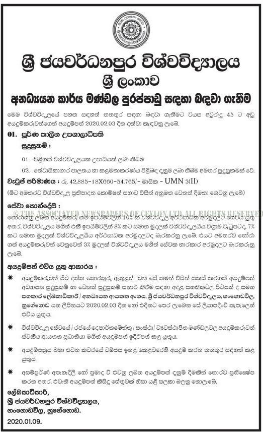Sub Warden (Full Time) - University of Sri Jayewardenepura