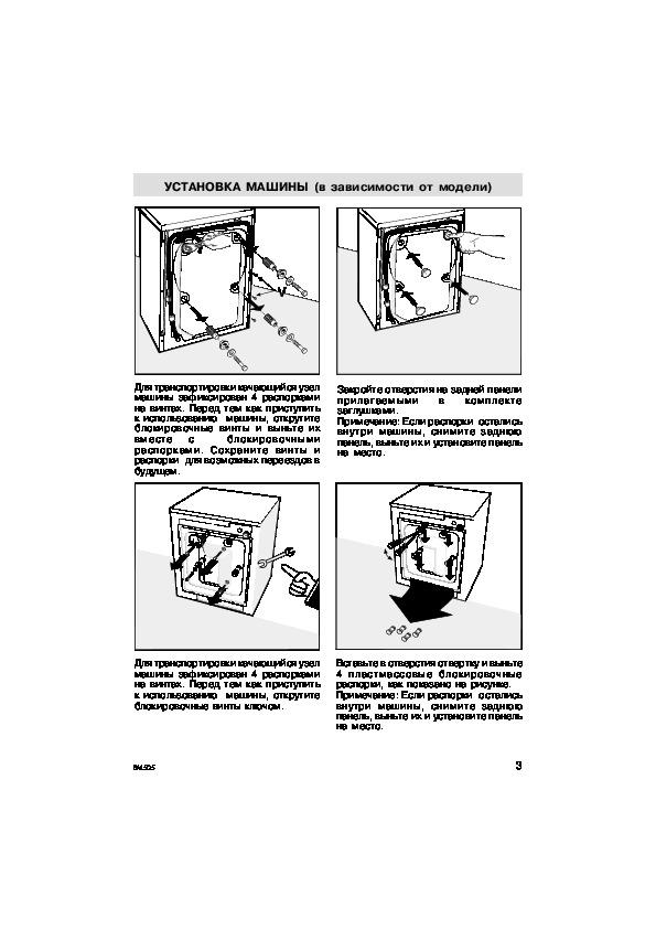 Инструкция стиральной машины Ardo A600 - Инструкции по ...