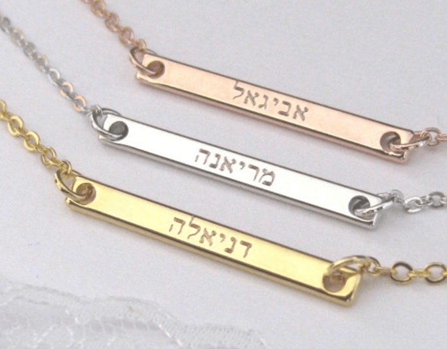 personalized custom name necklaces in Hebrew gold plated