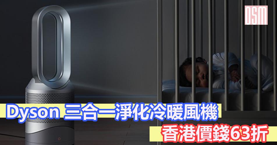 Dyson 三合一淨化冷暖風機 香港價錢63折+直送香港/澳門