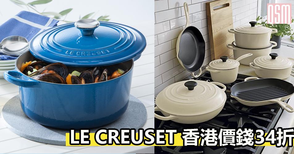 Le Creuset香港價錢34折+免費直運香港/澳門