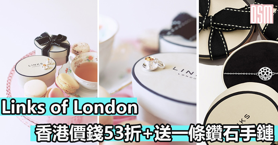 Links of London香港價錢53折+送鑽石手鏈+免費直運香港/澳門