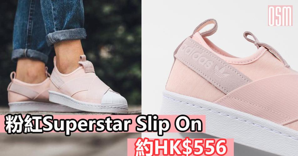 粉紅色Superstar Slip On 約HK$556+免費直送香港/澳門
