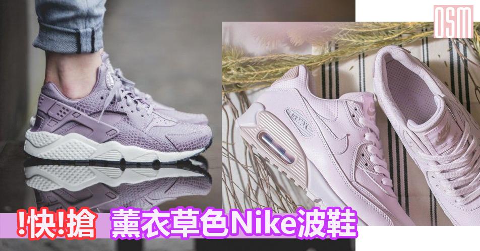 薰衣草紫色Nike波鞋有得賣+免費直送香港