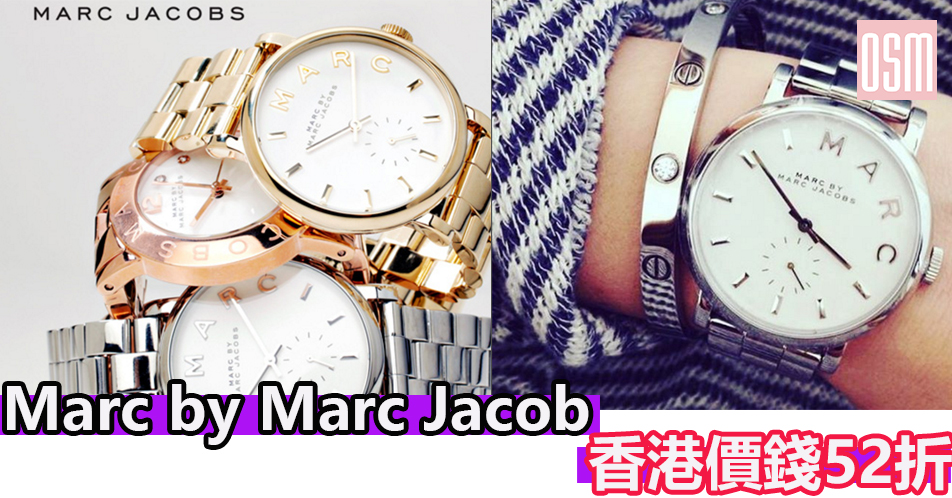 Marc by Marc Jacobs 香港價錢52折+免費直送香港/澳門