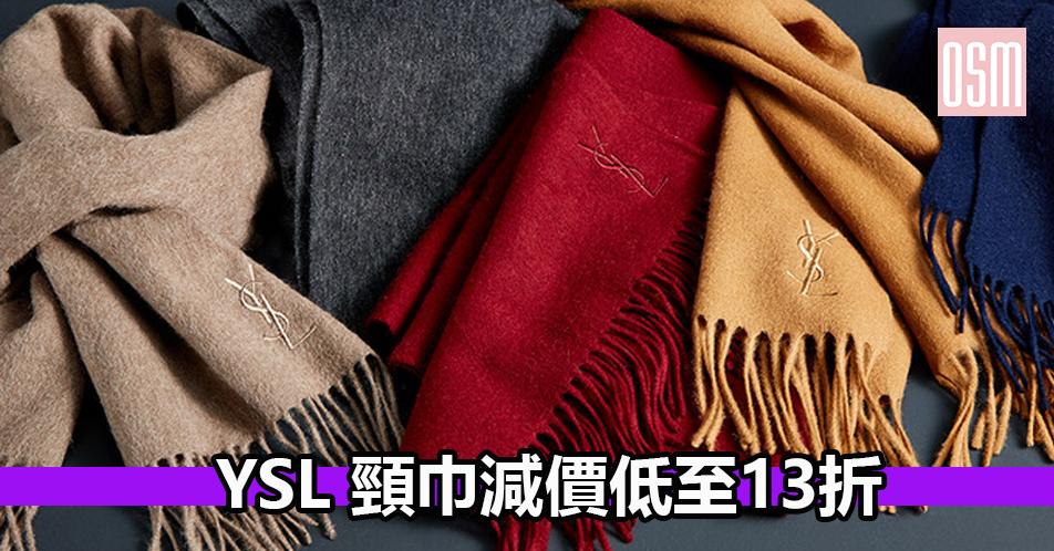 YSL 頸巾減價低至13折+直送香港/澳門