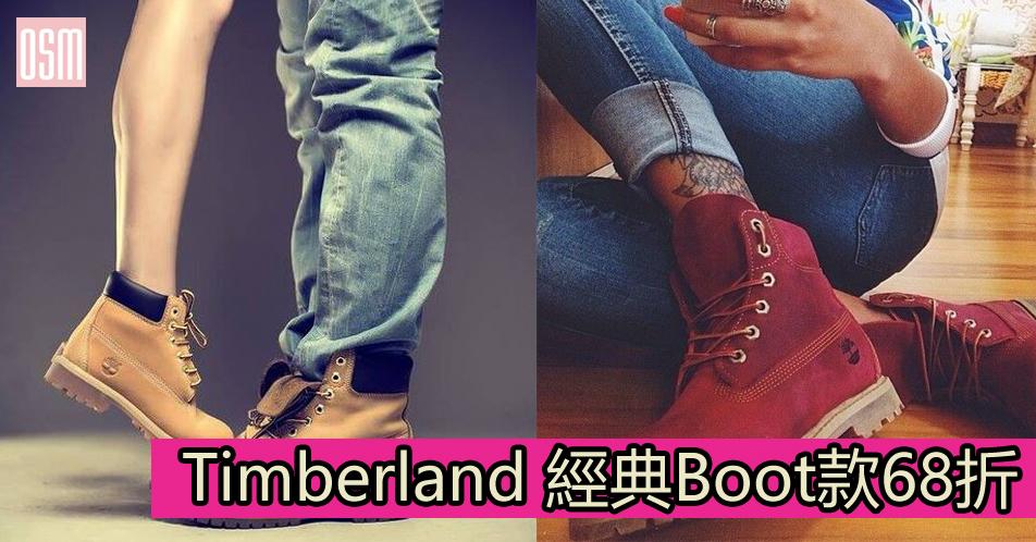 Timberland 經典boot款68折+直運香港