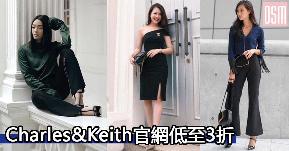 Charles & Keith官網低至3折+免費直運香港/澳門