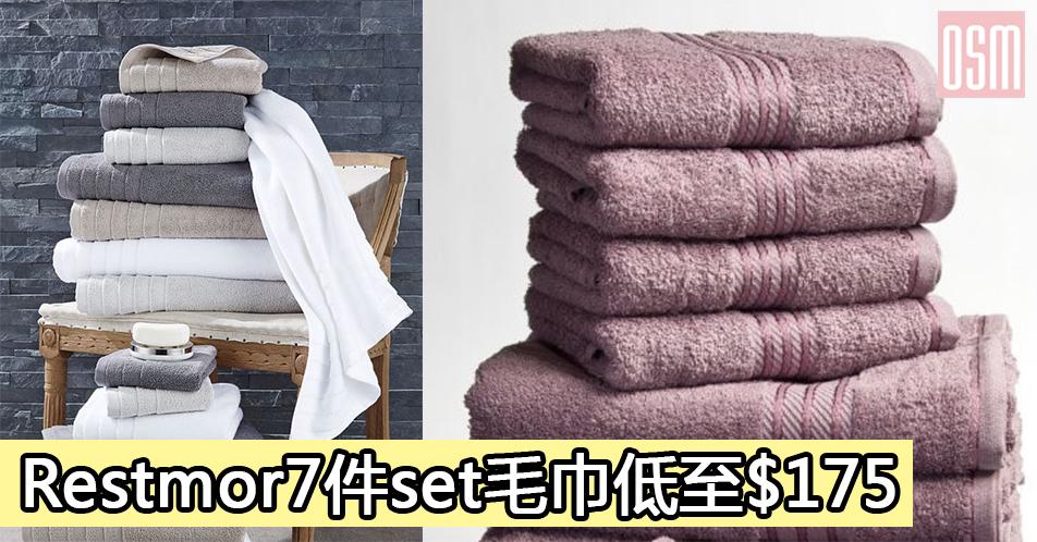 Restmor7件set毛巾低至$175+直運香港/澳門