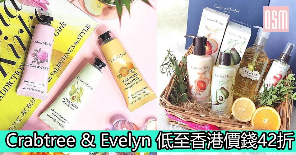 網購Crabtree & Evelyn低至香港價錢42折+免費直運香港/澳門