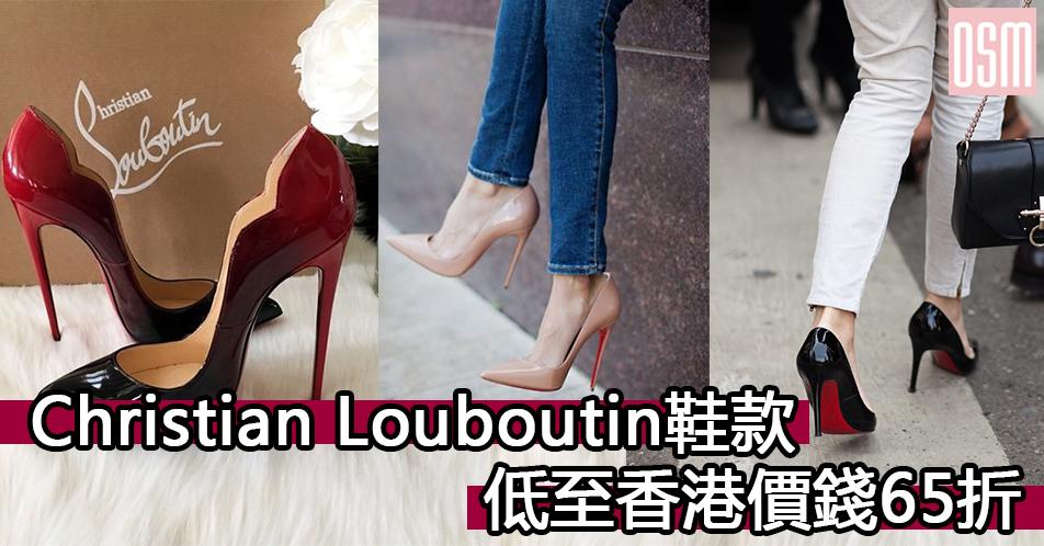 英國網購Christian Louboutin鞋款低至香港價錢65折+免費直運香港/澳門