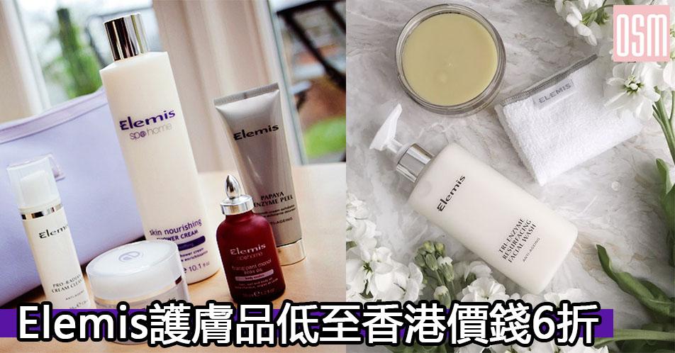 網購Elemis護膚品低至香港價錢6折+免費直運香港/澳門