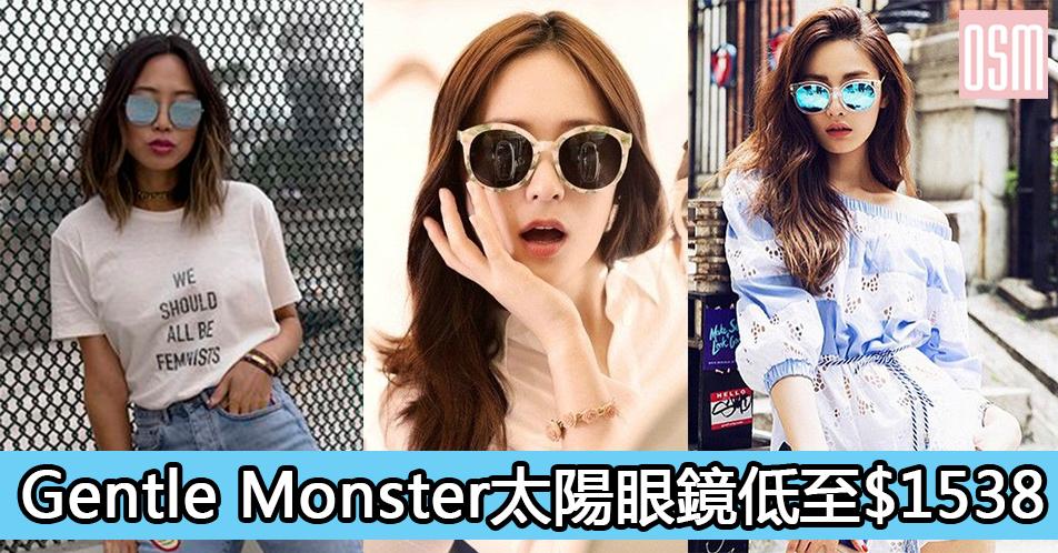 英國網購Gentle Monster太陽眼鏡低至$1538+免費直運香港/澳門