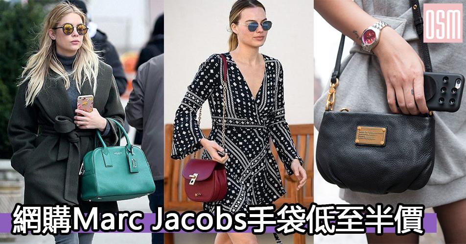 網購Marc Jacobs手袋低至半價+直運香港/澳門