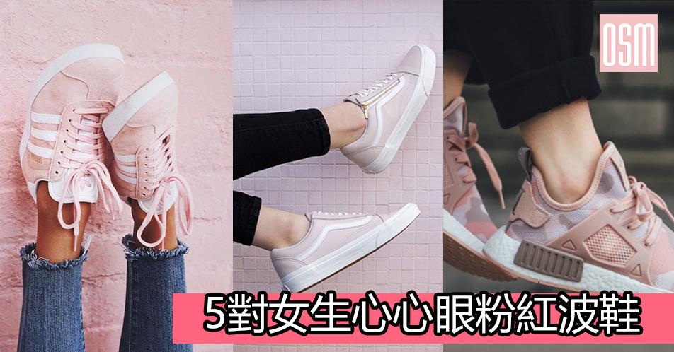 網購女生心心眼粉紅波鞋+直運香港