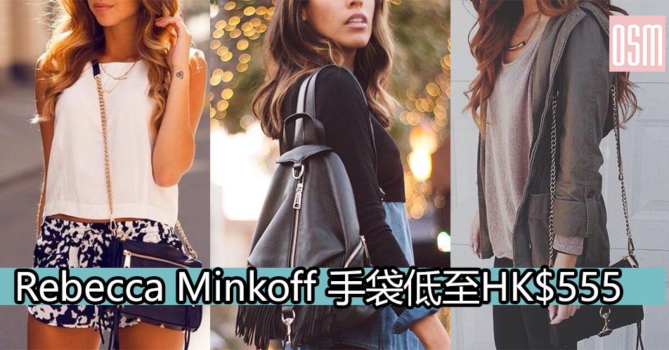 網購Rebecca Minkoff 手袋低至HK$555+免費直運香港/澳門