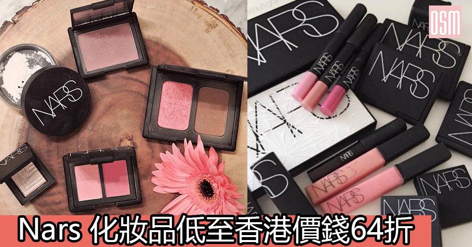 網購Nars 化妝品低至香港價錢64折+免費直運香港/澳門