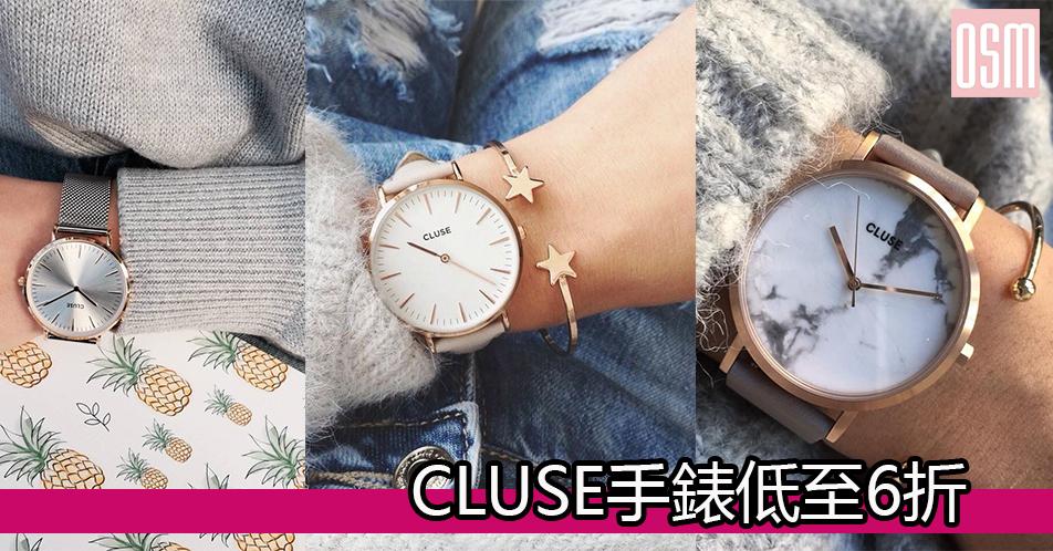 網購CLUSE手錶6折+直運香港/澳門