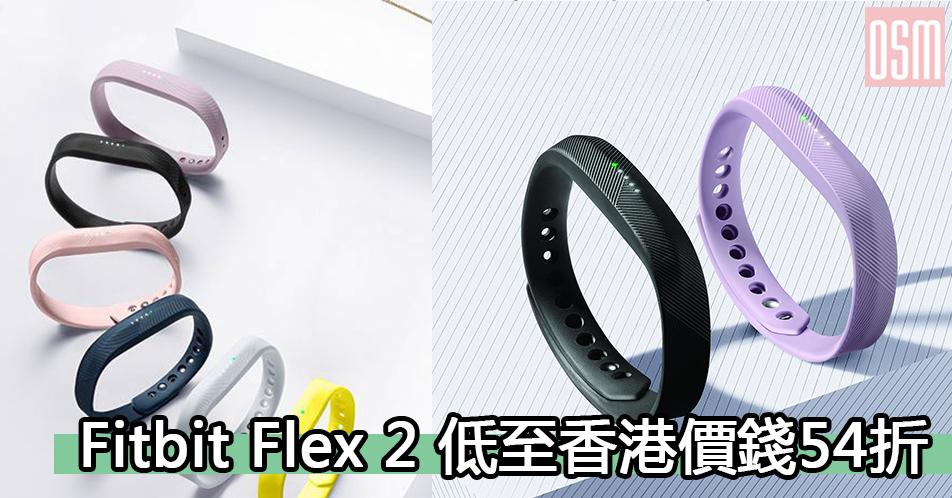 網購Fitbit Flex 2 低至香港價錢54折+直運香港/澳門