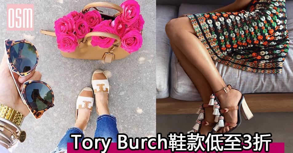 網購Tory Burch鞋款低至3折+直運香港/澳門