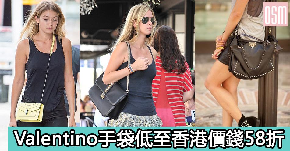 網購Valentino手袋低至香港價錢58折+免費直運香港/澳門