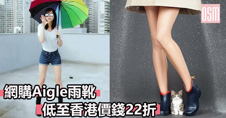 網購Aigle雨靴低至香港價錢22折+直運香港/澳門