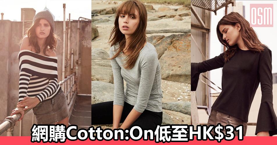 網購Cotton On低至HK$31+直運香港/澳門
