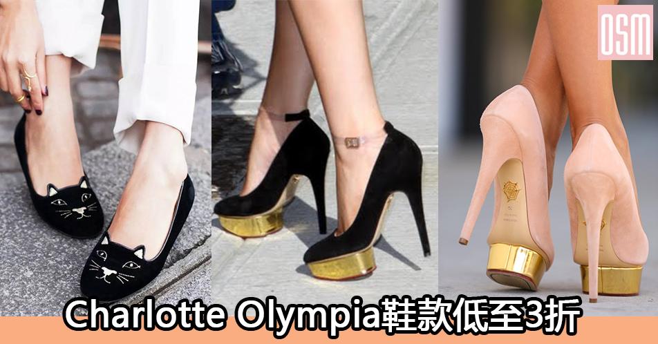 網購Charlotte Olympia鞋款低至3折+免費(限時)直運香港/澳門