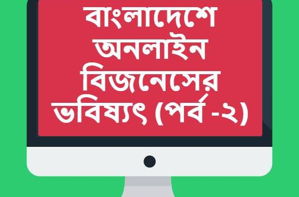 Present Status of eCommerce in Bangladesh