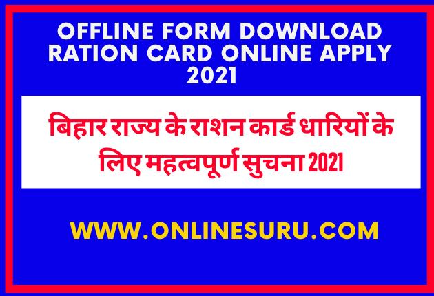 Offline Form Download Ration Card Online Apply 2021