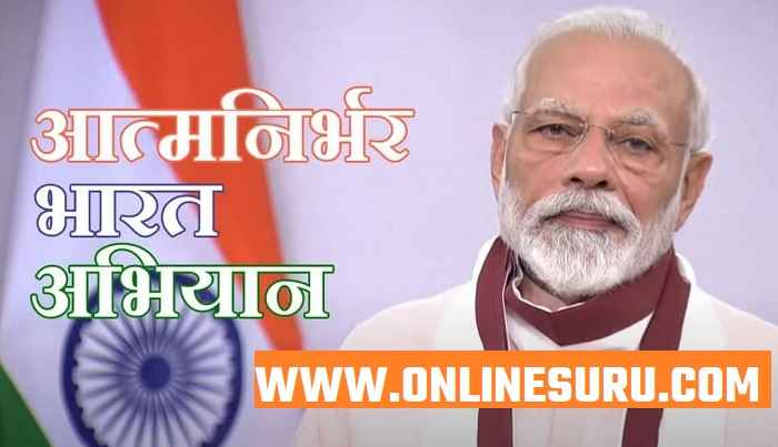 Atmanirbhar Bharat Yojana