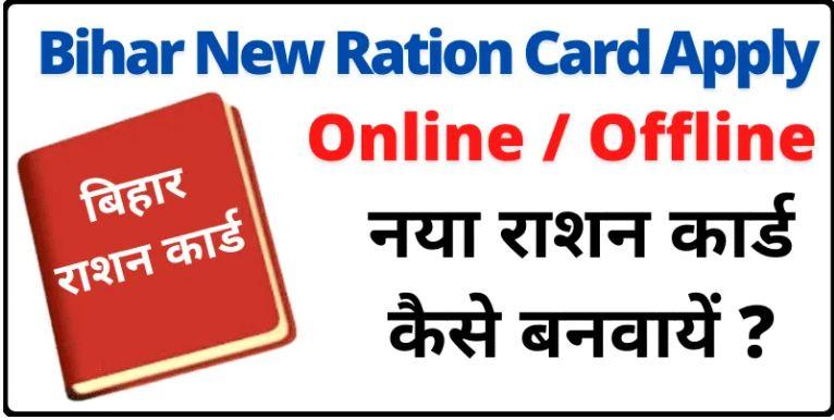 Bihar New Ration Card Apply