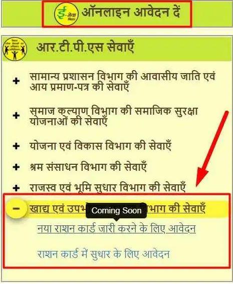 बिहार में नया राशन कार्ड