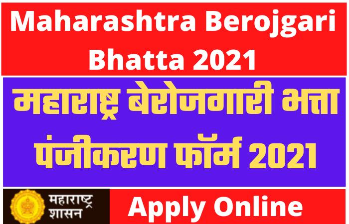 Maharashtra Berojgari Bhatta