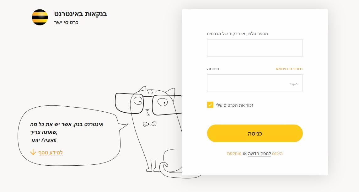 BeeLine בנק אינטרנטי וכרטיס ישיר