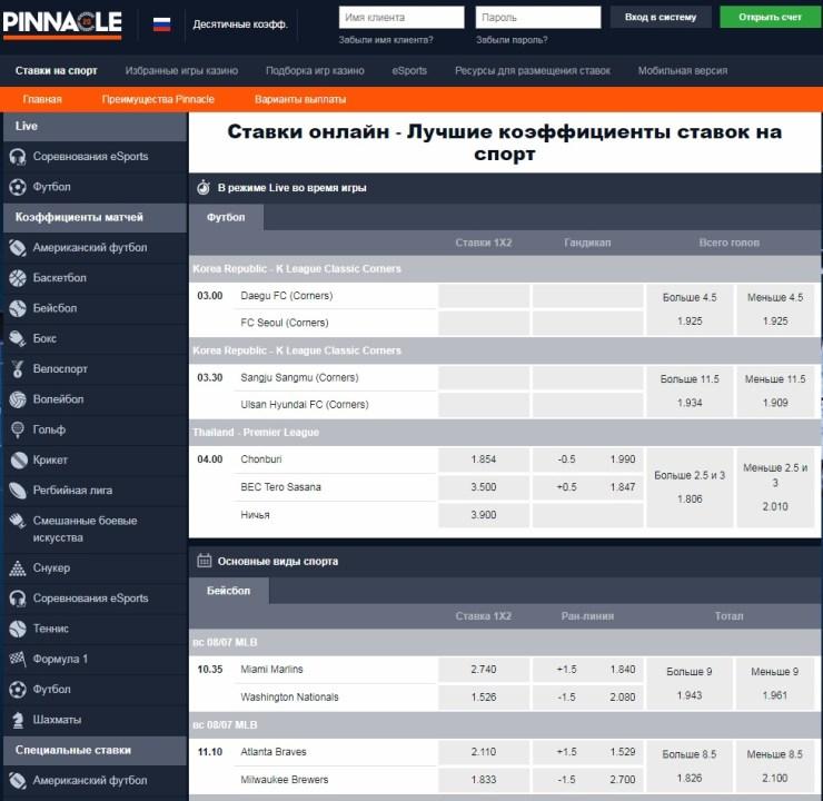 Pinnacle Russian Homepage