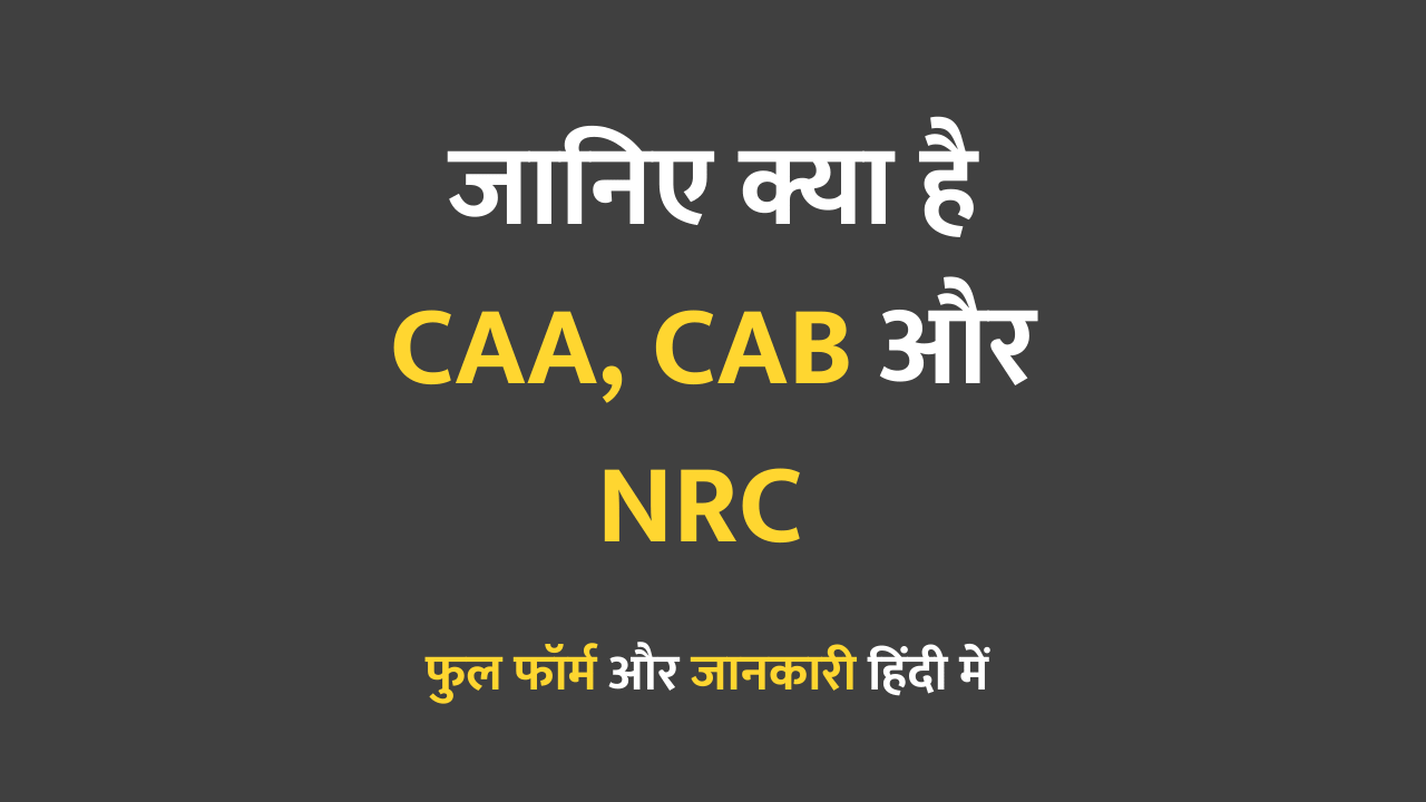 You are currently viewing CAA and NRC Full Form | CAB और NRC का Full Form क्या हैं?