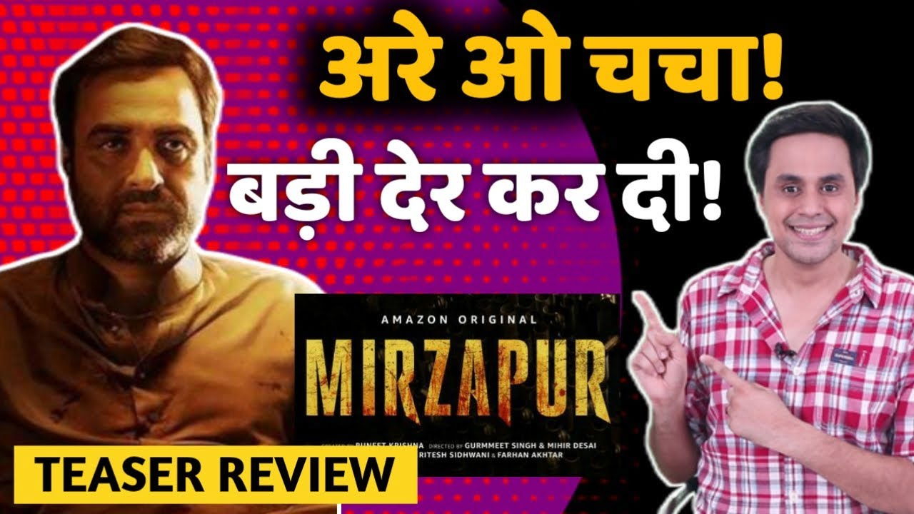You are currently viewing Mirzapur Season 2 – Release Date, Poster, Trailer | Amazon Original