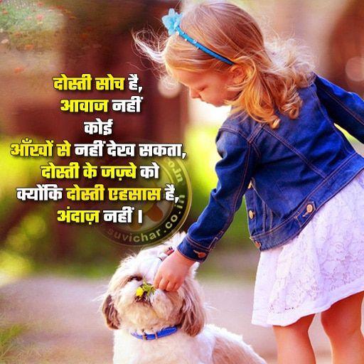 Best Friendship Poems in Hindi 2020 1
