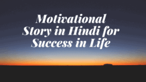 Read more about the article Motivational Story in Hindi for Success in Life | 🔥Short Story
