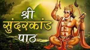 Sunderkand in Hindi