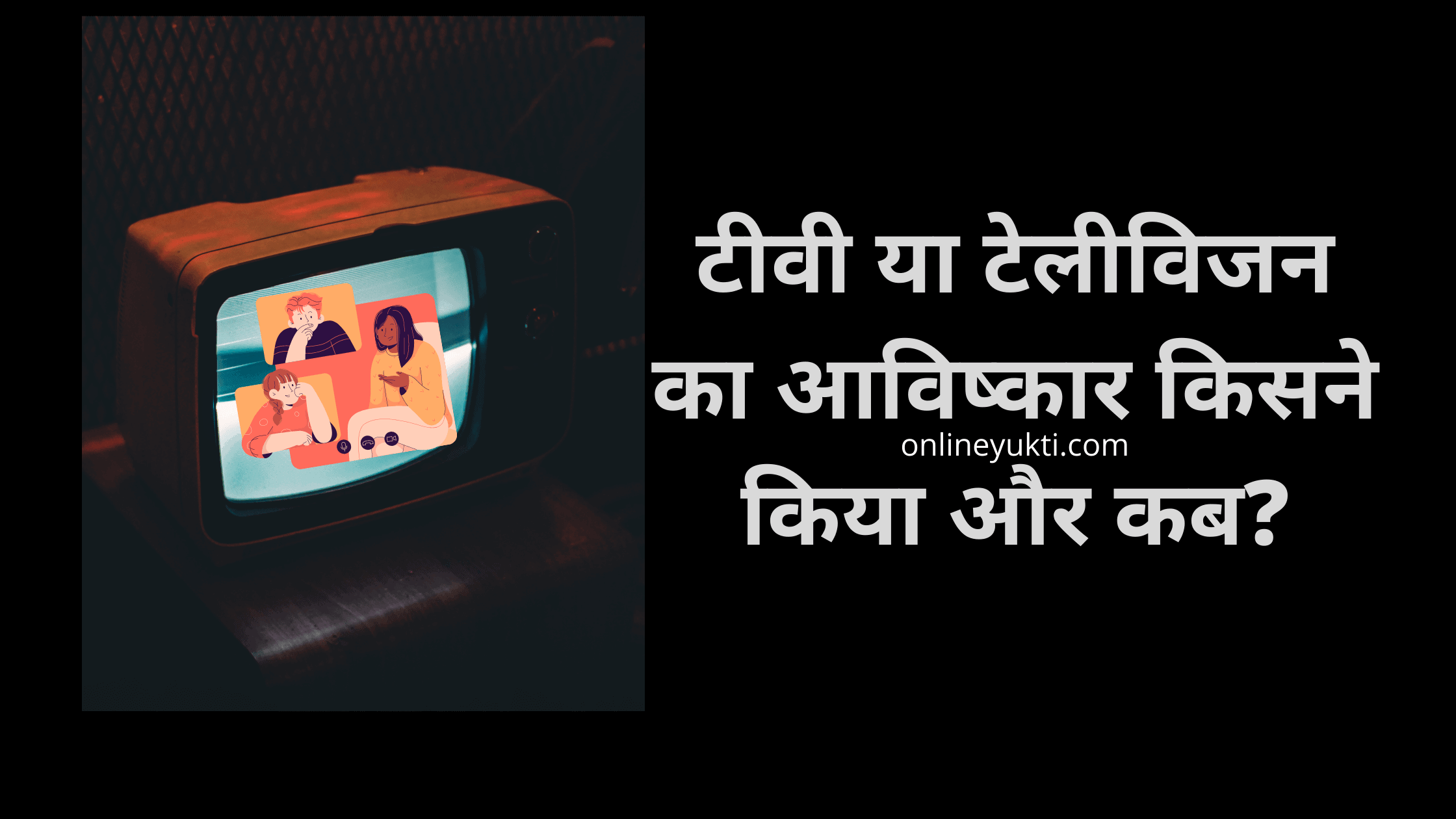 Read more about the article टीवी का आविष्कार किसने किया और कब? | Who Invented Television