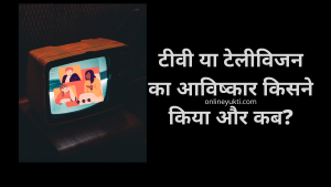 Read more about the article टीवी का आविष्कार किसने किया और कब?   Who Invented Television